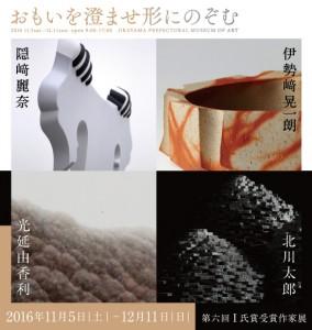 i-shishou-6_top